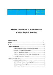 On the Application of Multimedia in College English Reading  英语专业毕业论文