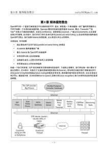 使用OpenSIPS构建电话通信系统-8媒体服务整合