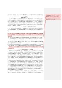 北京市高级人民法院、北京市劳动争议仲裁委员会关于劳动争议案件法律适用问题研讨会会议纪要(一)(二)