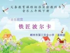 《第五课——铁匠波尔卡课件》小学音乐湘文艺版三年级下册1440.ppt