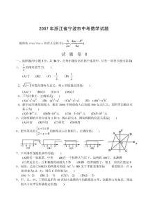 【2007宁波中考数学试题及..
