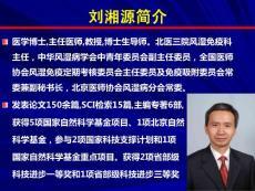 风湿病概述及中国风湿病发展情况.ppt