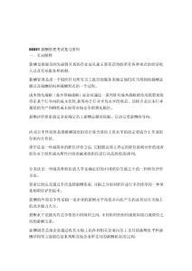 [教学研究]自考薪酬管理06091考试复习资料