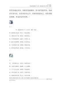 琴棋书画诗酒花茶