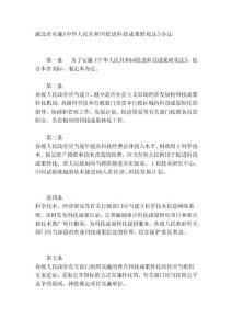 [宝书]湖北省实施《中华人..