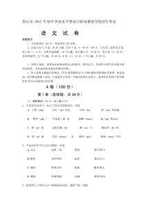 [定稿]2012年四川眉山高考..
