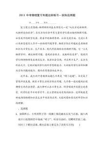 2013中考物理温习专题达标..