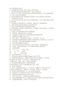 [新版]七百条修培植计常识