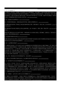 [精品]整脊学