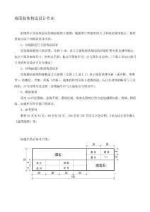 墙面装饰结构设计功课[宝典]