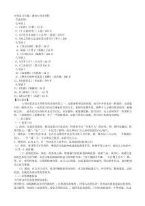 【最新资料】中考复习专题古诗赏析