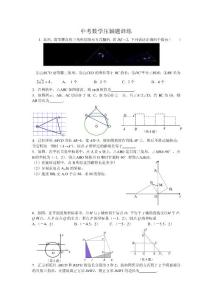【最新资料】中考数学压轴题训练