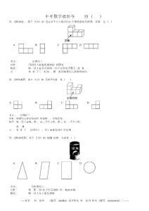 【最新资料】中考数学投影与视图复习四(选择题)
