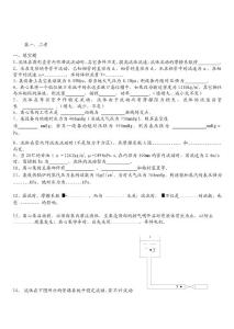 [优质文档]化原温习