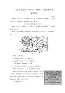 【最新资料】北京市海淀区2016届高三下学期期末练习 文综 Word版含答案