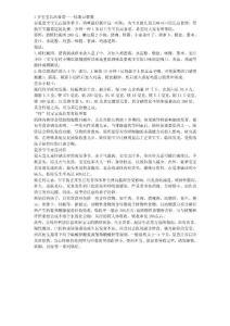 1岁宝宝长高食谱——牡蛎豆..