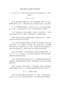 [精品文档]22-湖北省城市环境噪声管理条例