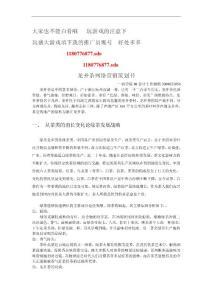 龙井茶网络营销策划书