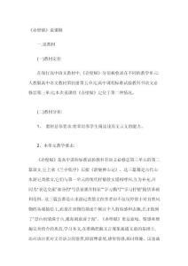 教师资格考试初中语文说课稿