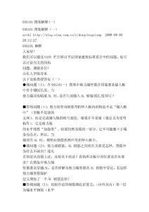 03G101图集解释(一)