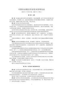 中国农业银行经济资本管理办法[1].doc