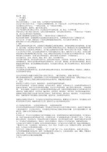 现代汉语习题集试题及答案