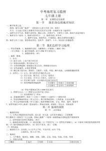 [精品文档]湘教版初中地理..