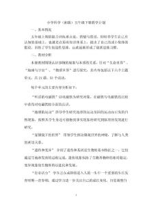 [精品文档]湘教版小学科学..