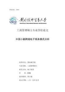 中國小額跨境電子商務模式分析