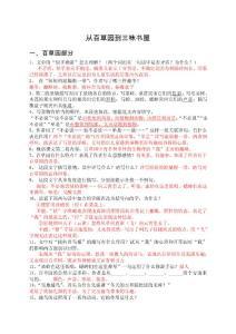 七下语文课内现代文阅读复习题(含答案)