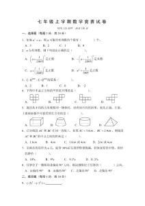 七年级上学期数学竞赛试卷