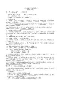 七年级下册地理复习提纲广东教育出版社