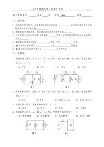 09电工与电子技术习题