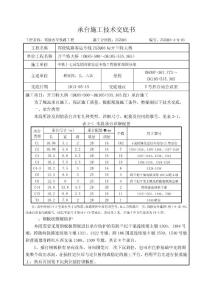 郑俆承台施工技术交底书