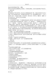 网站项目管理手册可行性研..