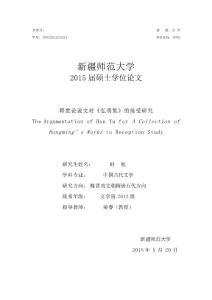韩愈论说文对《弘明集》的接受研究.pdf