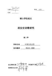 项安世诗歌研究.pdf