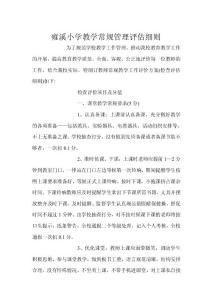 雍溪小学教学常规管理评估..