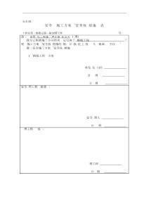 模板工程施工方案[1]