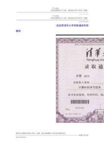 清华大学录取通知书