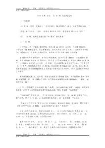 2010年黑龙江公务员考试申..
