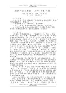 2010河北公务员考试申论真..