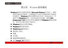 C#从入门到实践第22章  Windows窗体编程