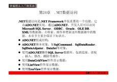 C#从入门到实践第24章  .NET数据访问
