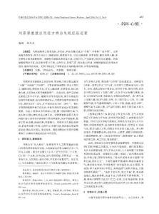 刘景源教授应用经方辨治失..