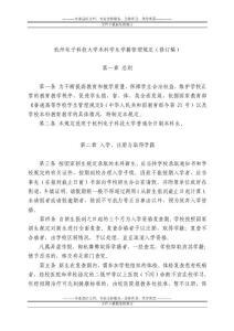 杭州电子科技大学本科学生..