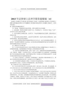 2013年法律硕士法理学简答..