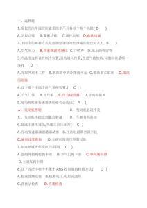 【免费阅读】(04163)汽车故障诊断与检测技术试卷A