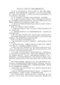 上海市住宅工程质量分户验收实施细则(试行)6