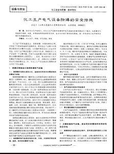 化工生产电气设备防爆的安..